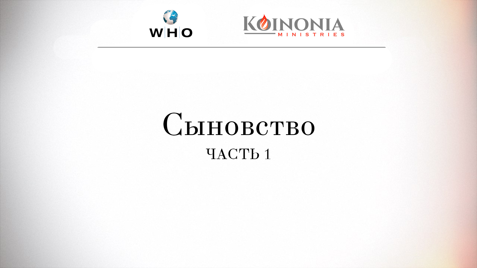 Сыновство, Part 1 of 4