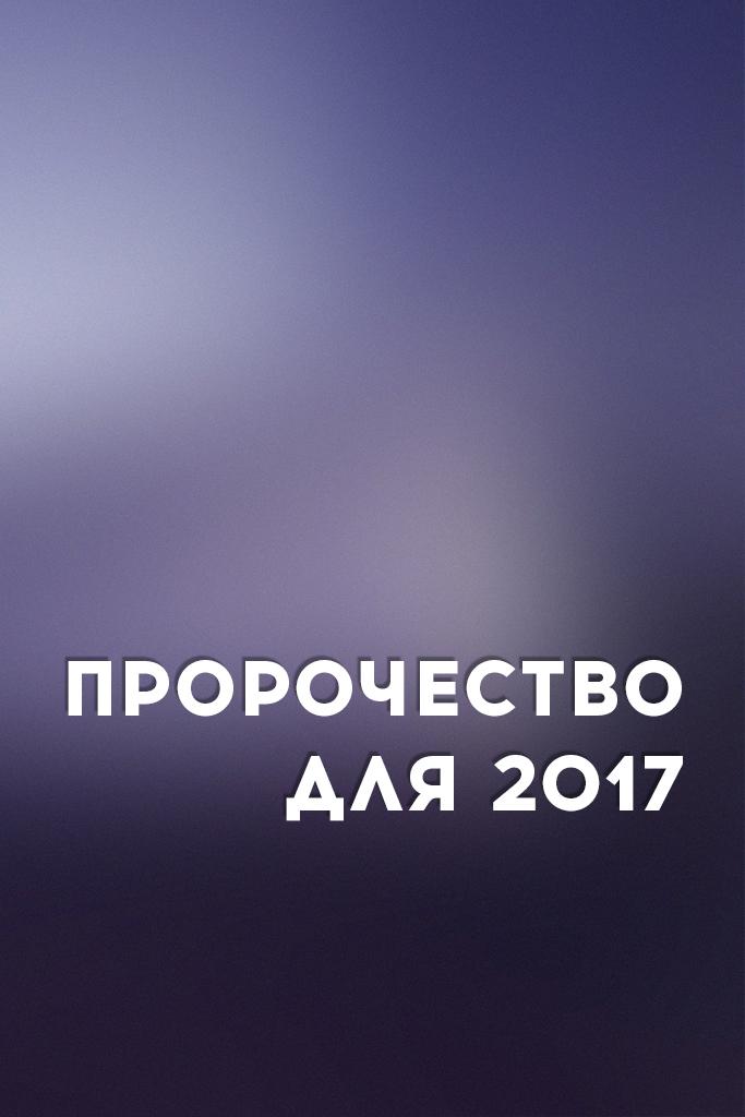 Пророчество для 2017